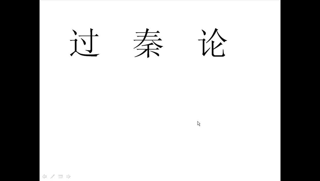 2016人教版语文必修三第10课《过秦论》微课视频1.flv