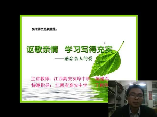 2016人教版语文必修五《讴歌亲情-学习写得充实》微课视频.flv