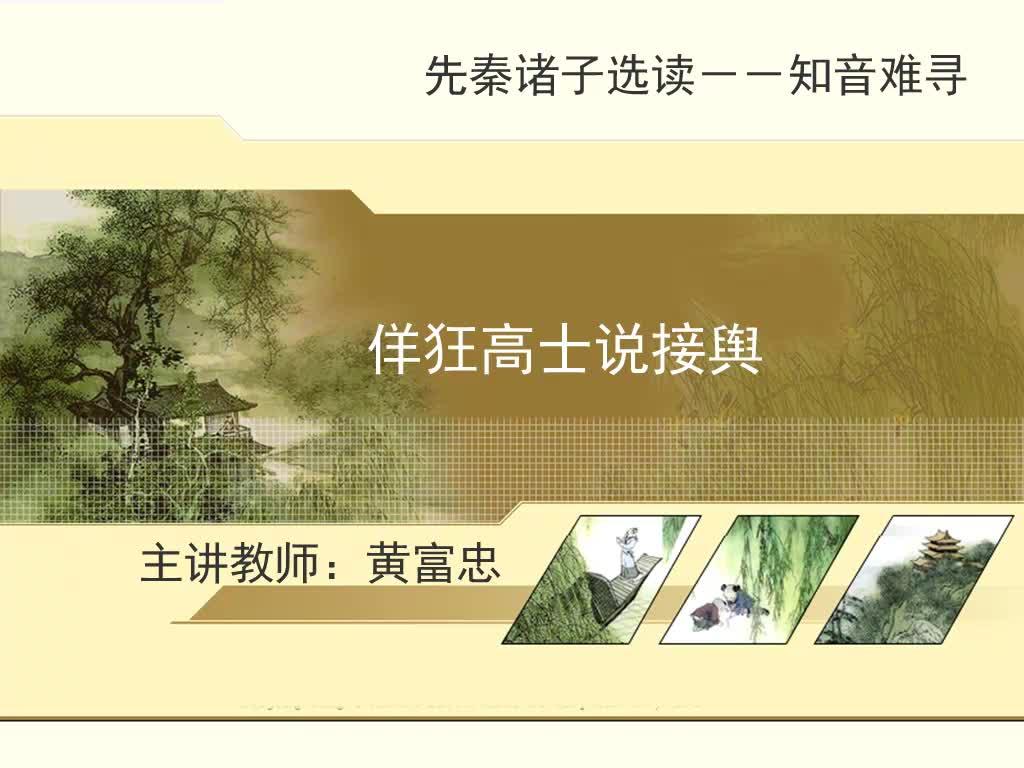 2016人教版语文选修《天下有道,丘不与易也》微课视频.flv