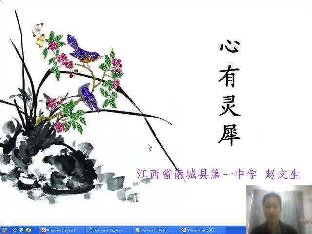 2015秋人教版语文必修一《优美的汉字》mp4微课视频.flv