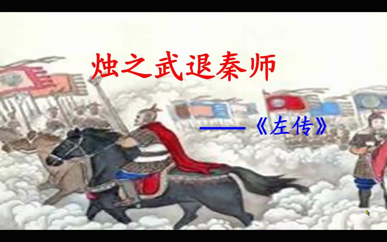 2015秋人教版语文必修一第4课《烛之武退秦师》mp4微课视频.mp4