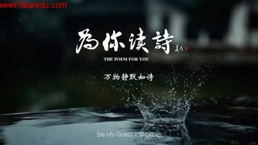 2016-2017学年人教版高中语文必修一1.2《诗两首》再别康桥视频素材.mp4