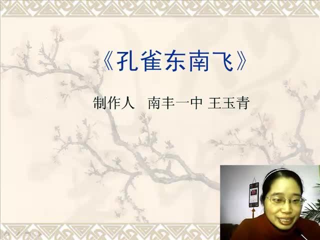 人教版语文必修二第6课《孔雀东南飞 并序》微课视频.flv