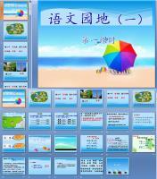 部编教材小学语文二年级下册《语文园地一》配套PPT课件+教案+视频.rar