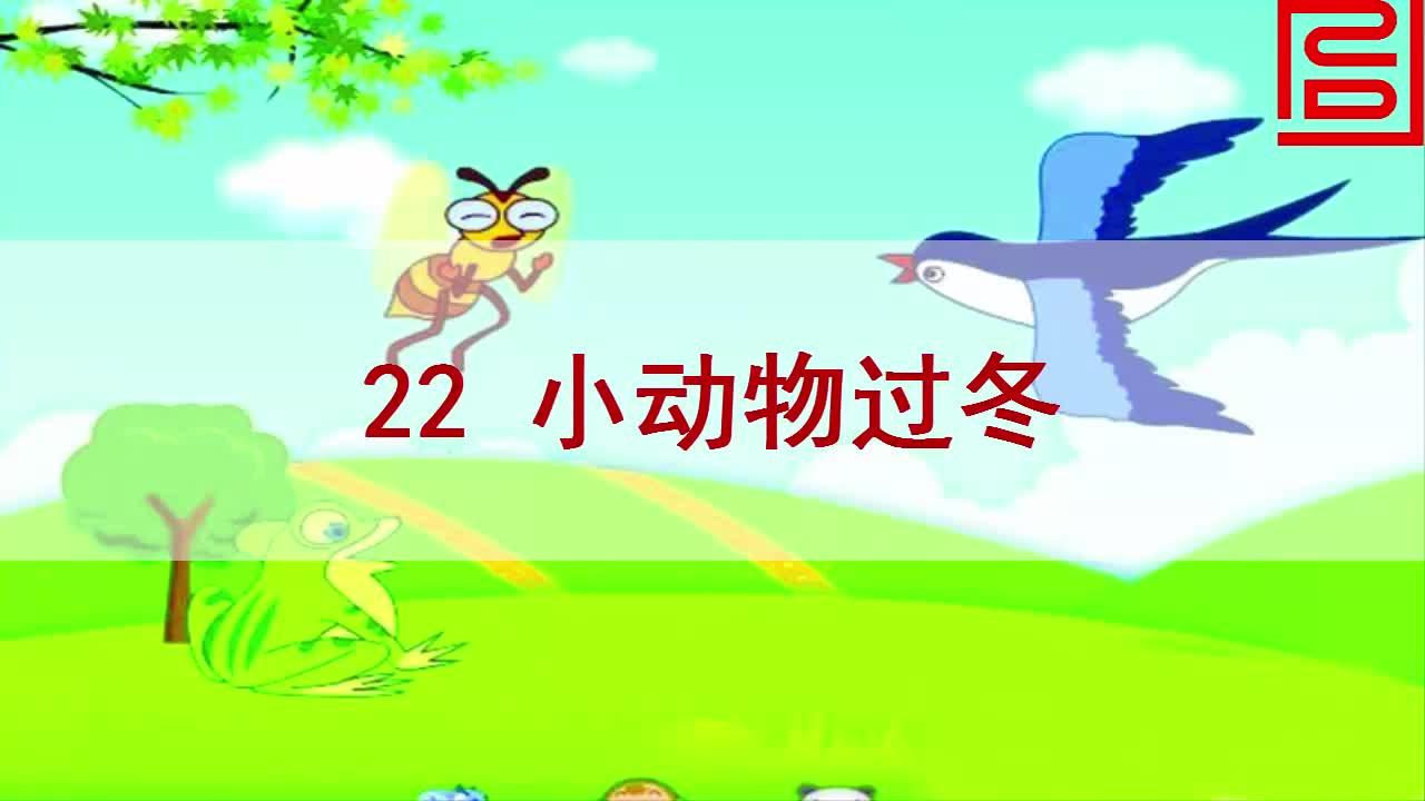 苏教版语文二年级上册第22课《小动物过冬》mp4课文朗读.mp4