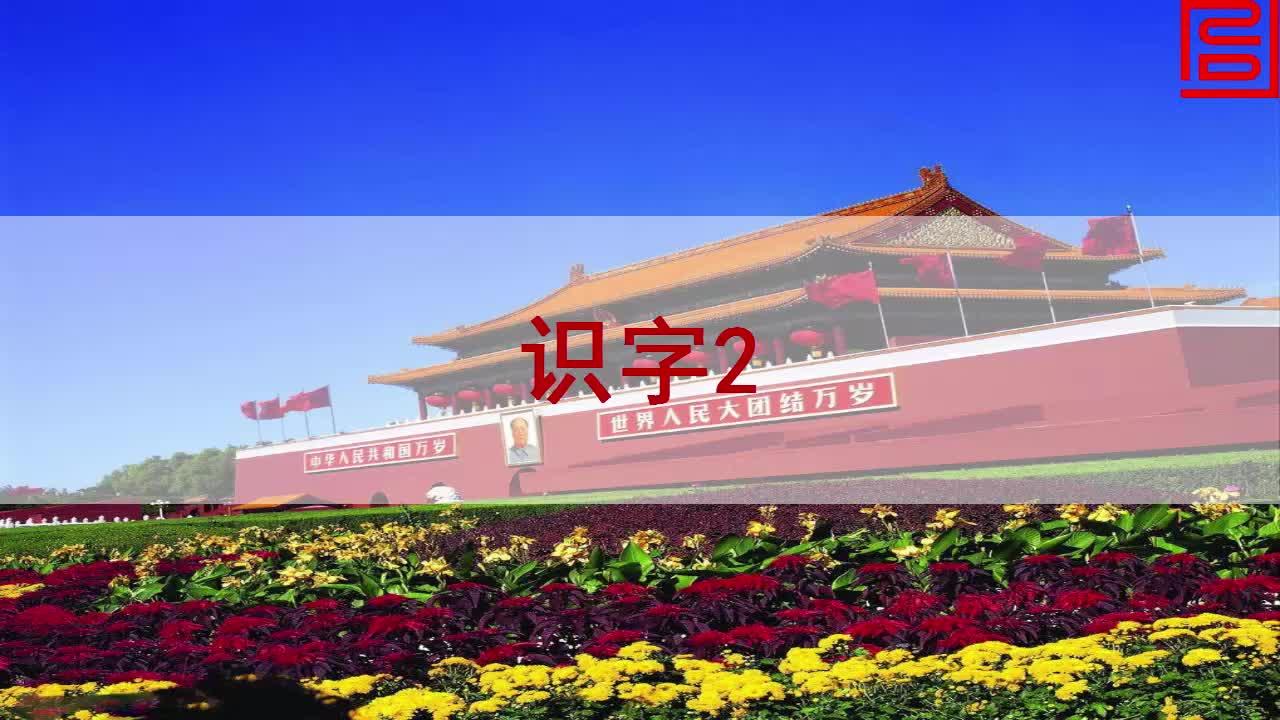 苏教版语文二年级上册识字2《城楼 红灯 金水桥》mp4课文朗读.mp4
