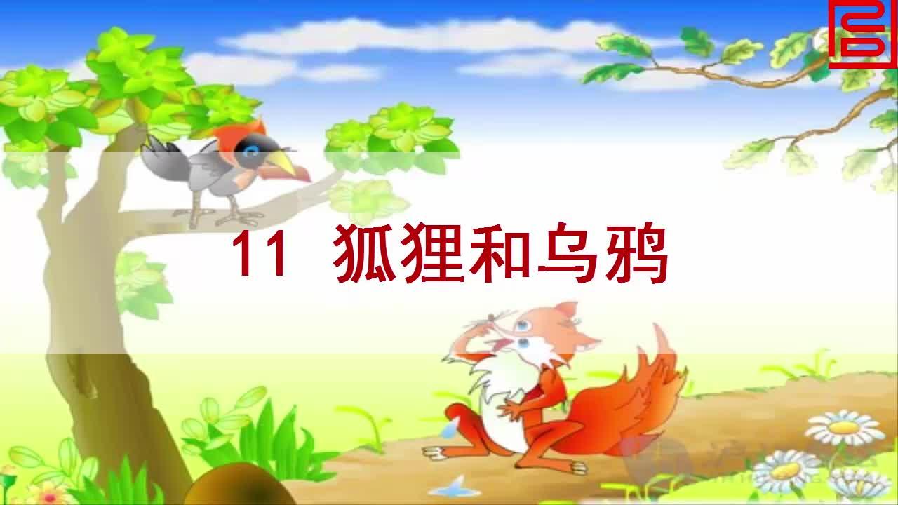 苏教版语文二年级上册第11课《狐狸和乌鸦》mp4课文朗读.mp4
