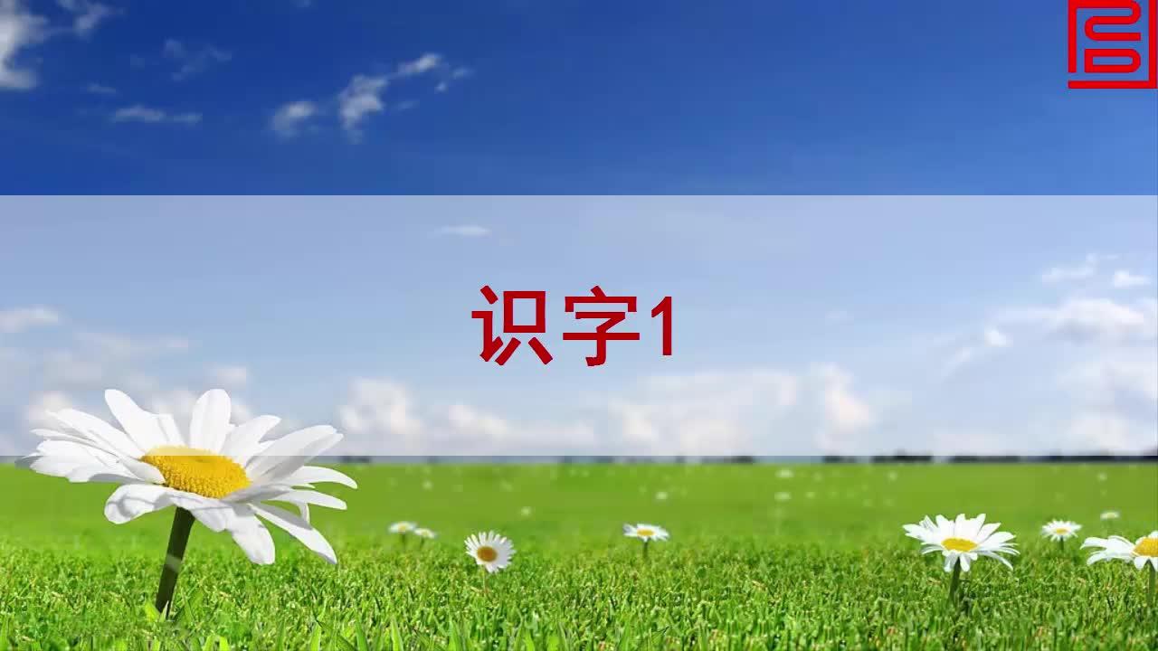 苏教版语文二年级上册识字1《蓝天 大雁 秋凉》mp4课文朗读.mp4