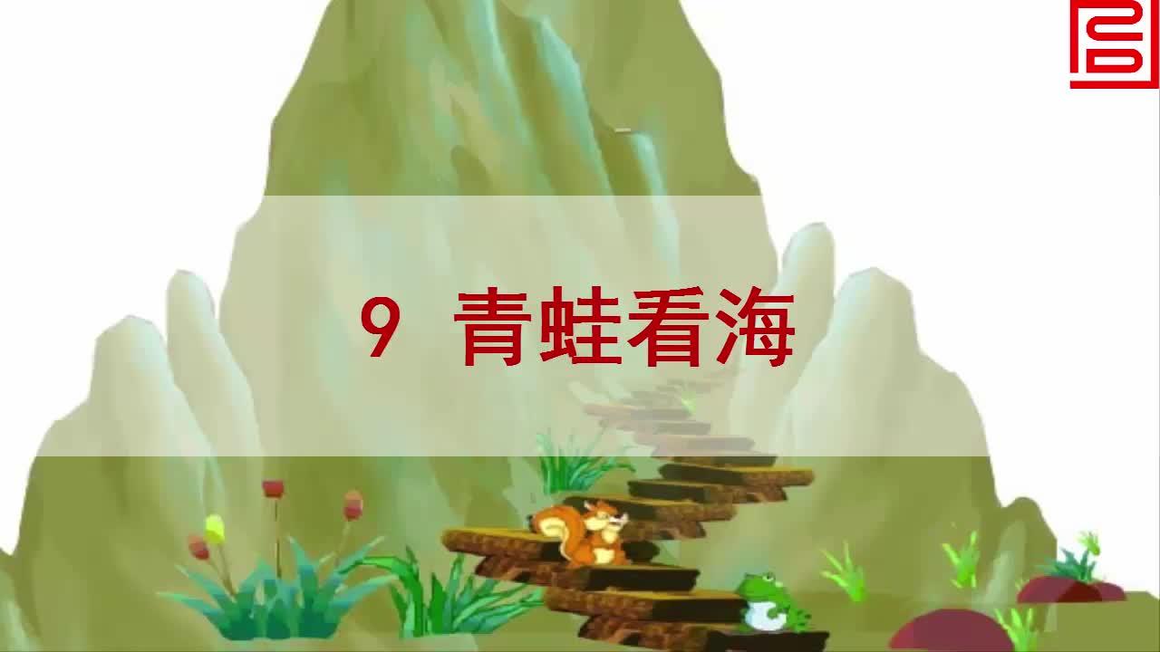 苏教版语文二年级上册第9课《青蛙看海》mp4课文朗读.mp4