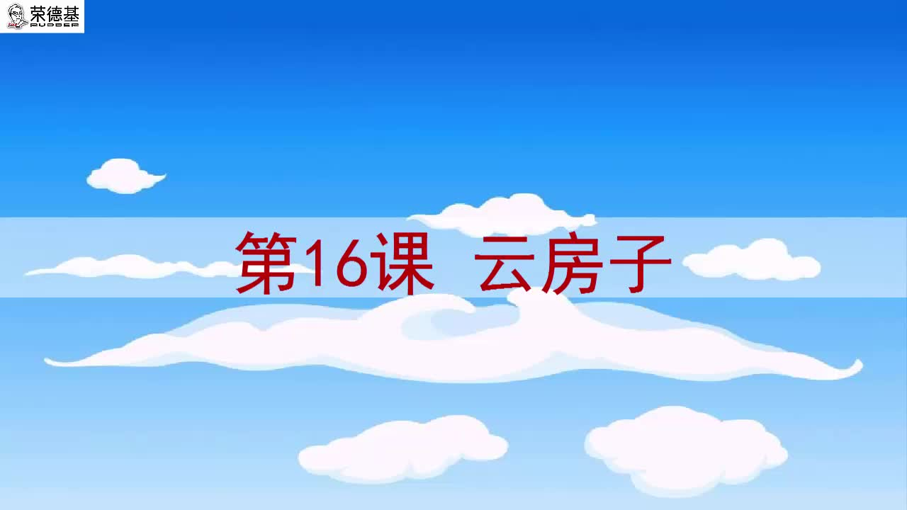 苏教版语文二年级上册第16课《云房子》mp4课文朗读.mp4