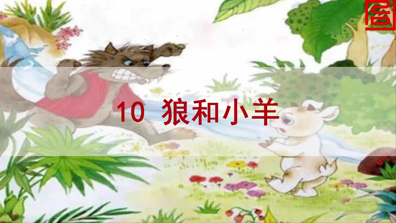 苏教版语文二年级上册第10课《狼和小羊》mp4课文朗读.mp4