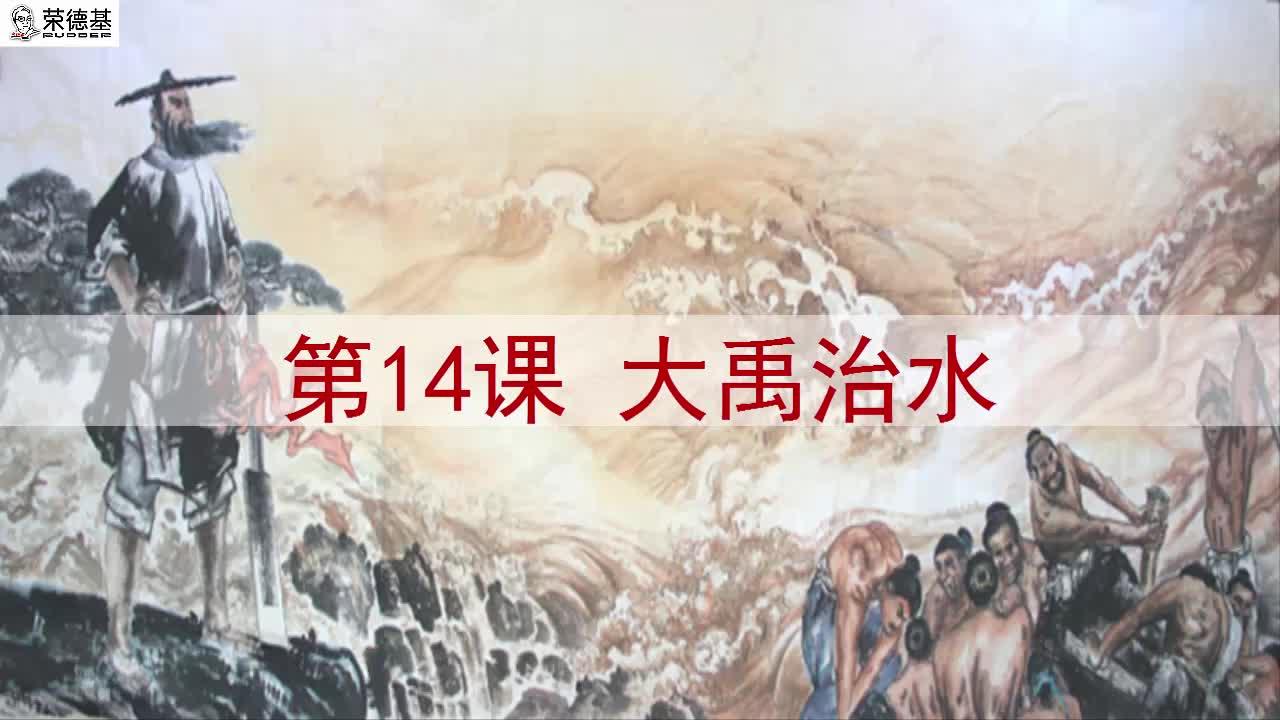 苏教版语文二年级上册第14课《大禹治水》mp4课文朗读.mp4