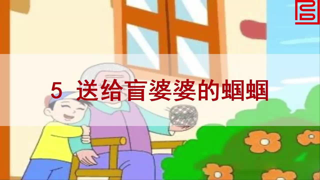 苏教版语文二年级上册第5课《送给盲婆婆的蝈蝈》mp4课文朗读.mp4