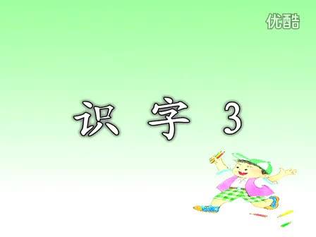 苏教版语文二年级上册识字3《笔灶尖歪尾看》mp4朗读视频.mp4