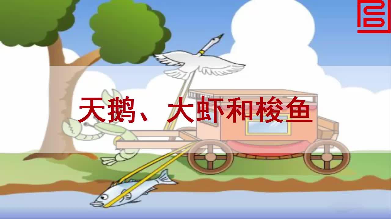 北师大版语文二年级上册第九单元第2课《天鹅、大虾和梭鱼》课文朗读.mp4
