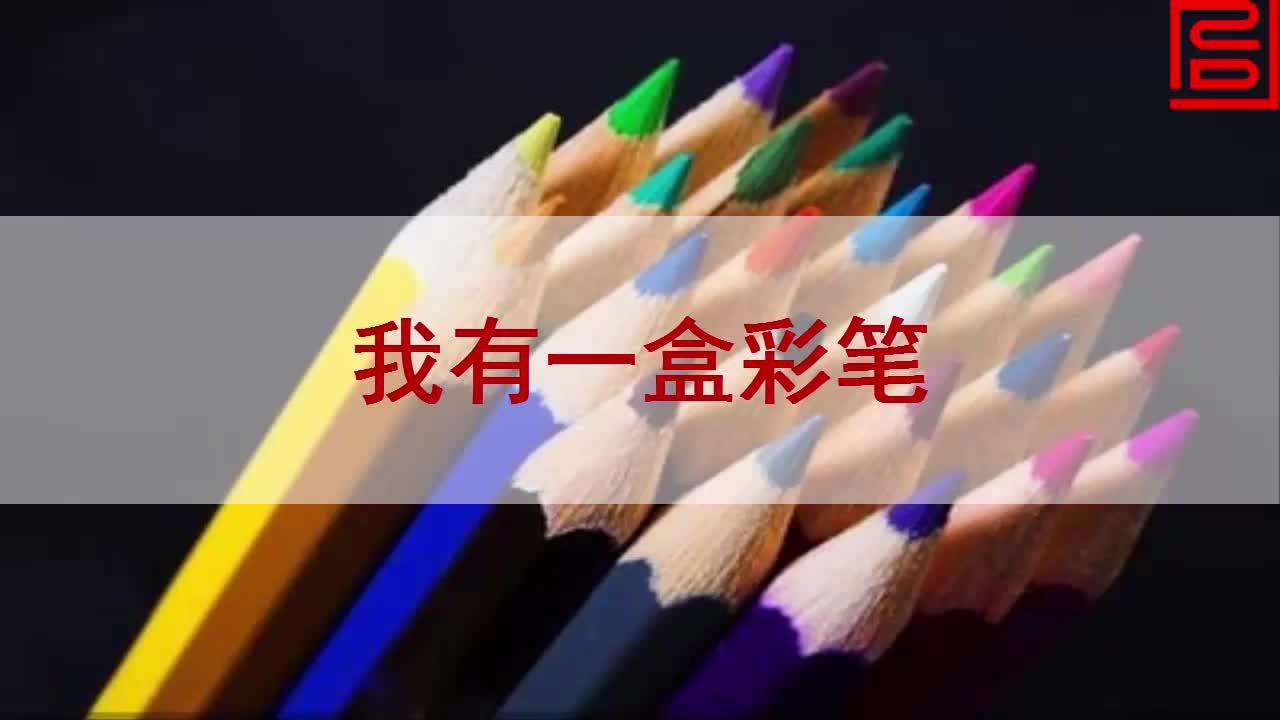 北师大版语文二年级上册第七单元第1课《我有一盒彩笔》课文朗读.mp4