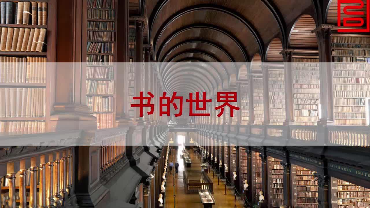 北师大版语文二年级上册第八单元《书的世界》课文朗读.mp4