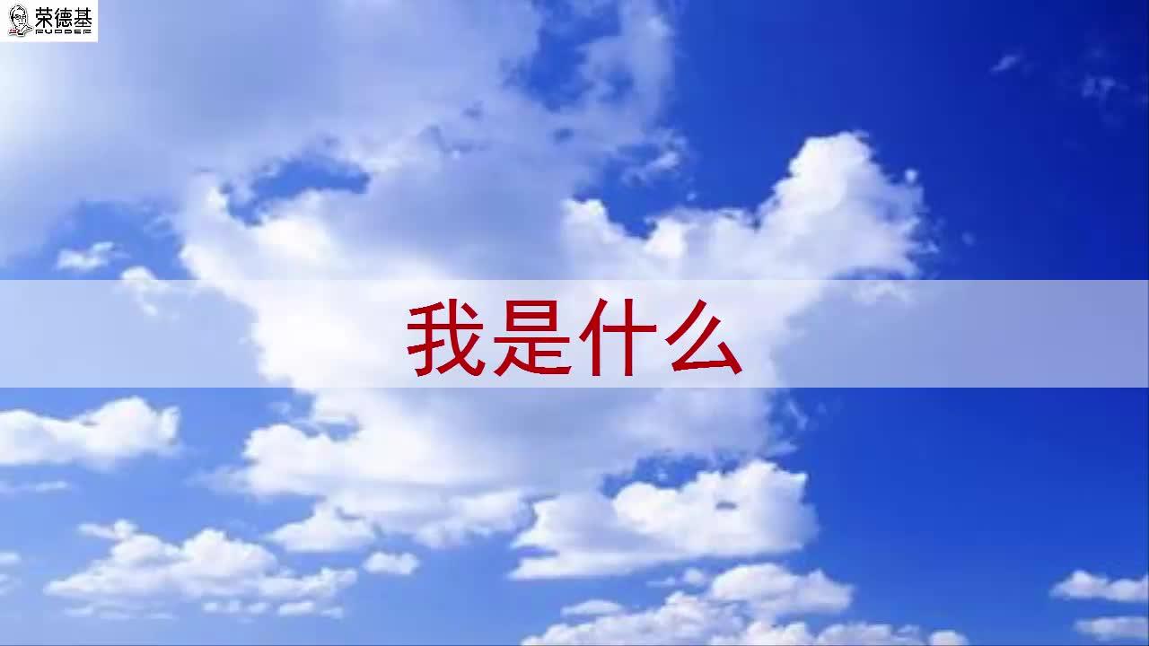 北师大版语文二年级上册第十三单元第2课《我是什么》课文朗读.mp4