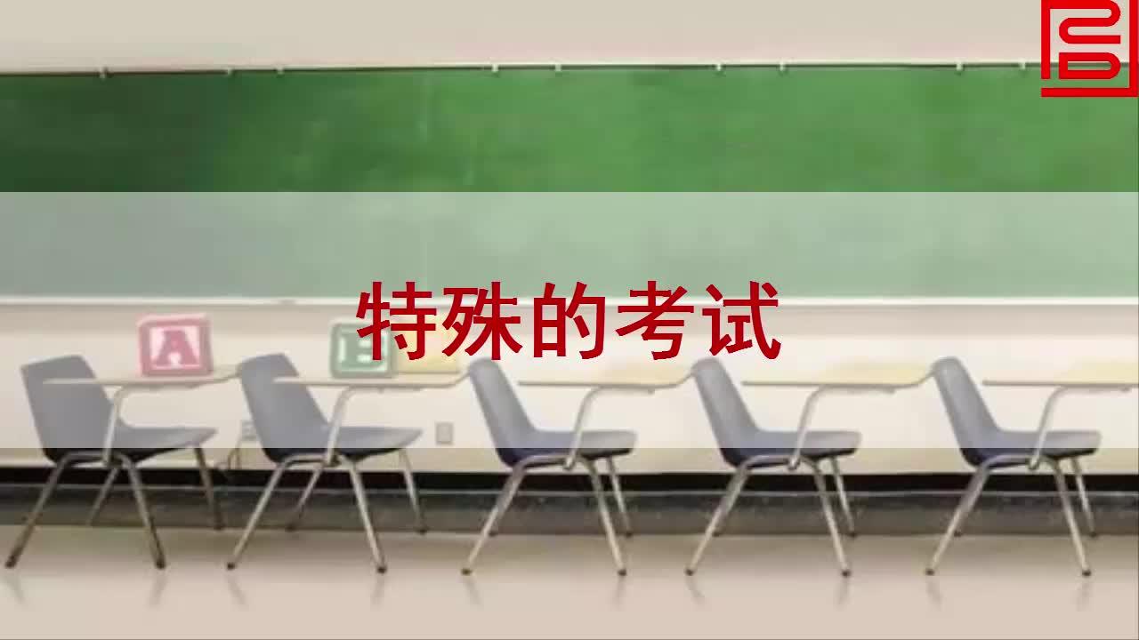 北师大版语文二年级上册第十二单元第1课《特殊的考试》课文朗读.mp4