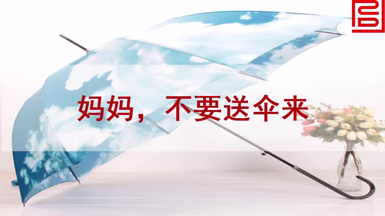 北师大版语文二年级上册第二单元第1课《妈妈,不要送伞来》课文朗读.mp4