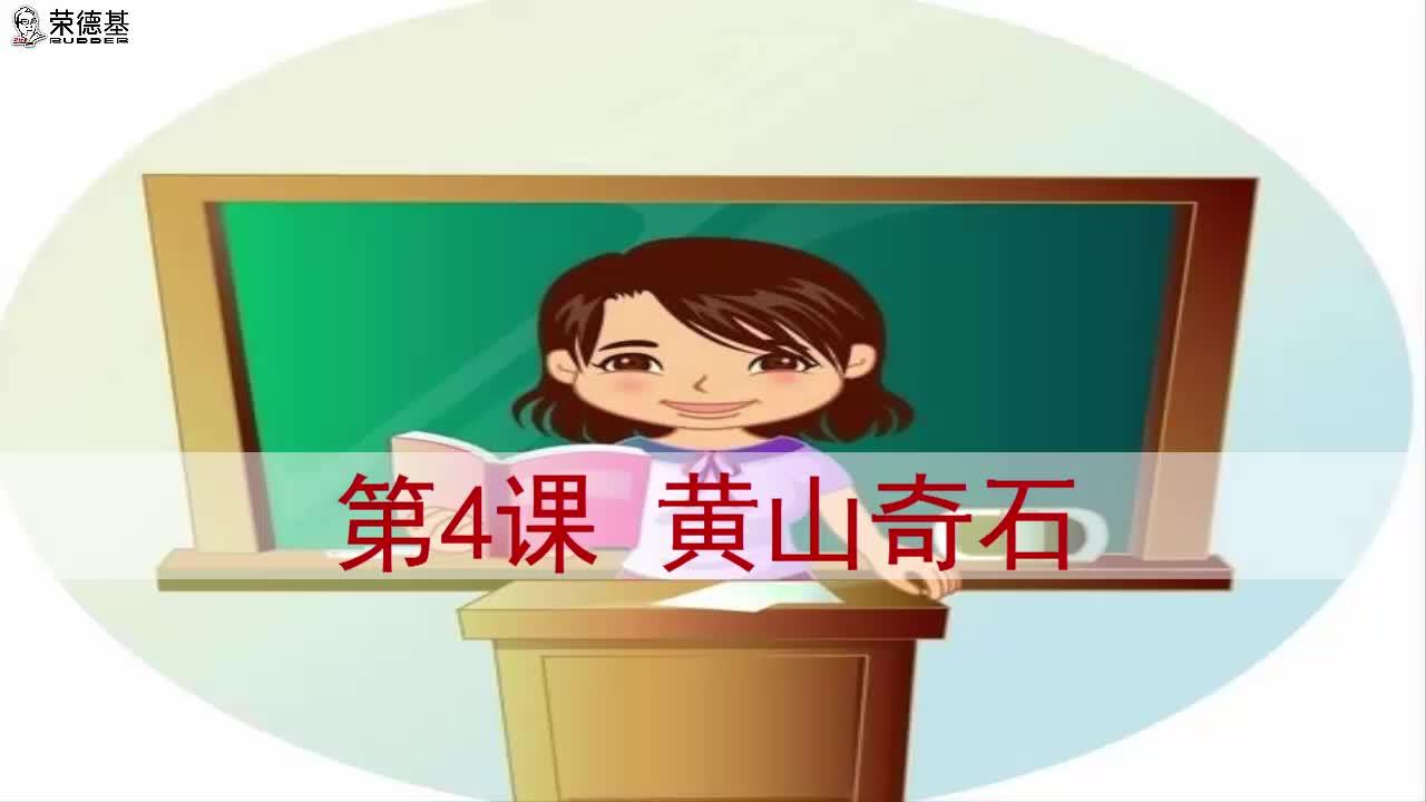 冀教版语文二年级上册第4课《黄山奇石》课文朗读.mp4