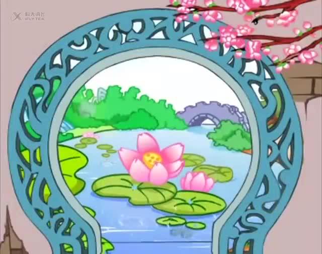 2018部编版语言二年级下册第15课《晓出净慈寺送林子方》视频朗诵.mp4