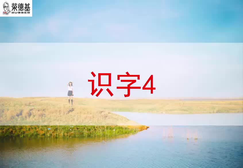 2018春苏教版语文二年级下册第1组《识字4》(课文朗读).mp4