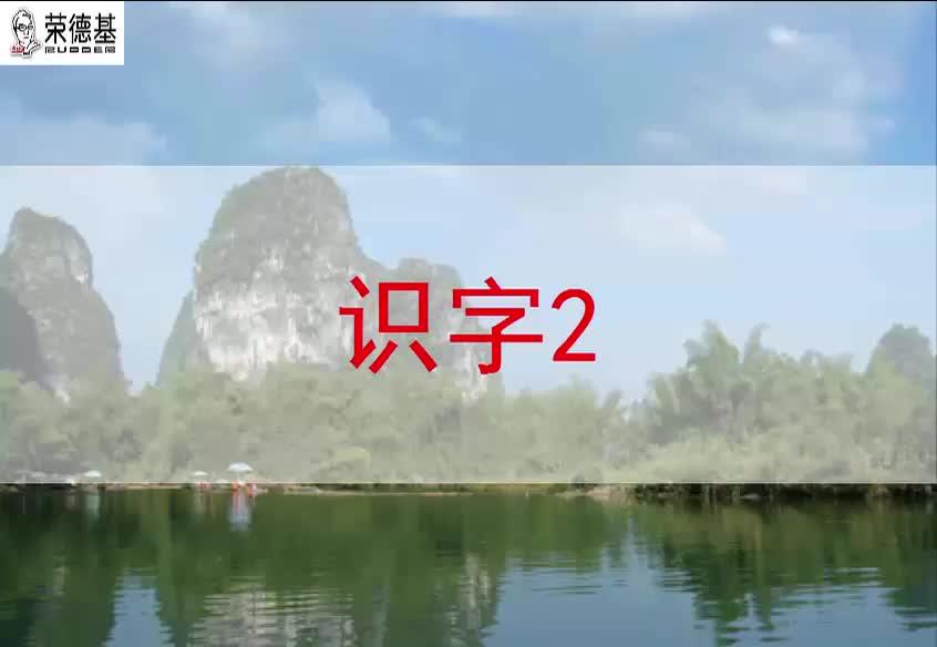 2018春苏教版语文二年级下册第1组《识字2》(课文朗读).mp4