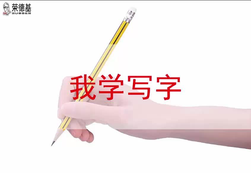 2018春苏教版语文二年级下册第2单元第4课《我学写字》(课文朗读).mp4