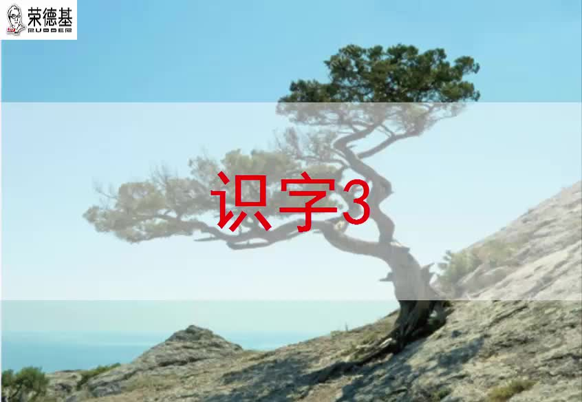 2018春苏教版语文二年级下册第1组《识字3》(课文朗读).mp4