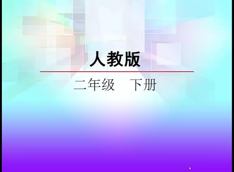 部编二年级语文下册14课小马过河听写.mp4
