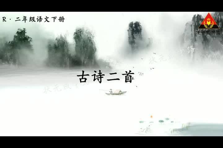 部编二年级语文下册15课古诗二首(朗读).wmv
