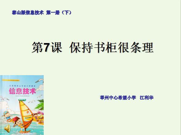 泰山版信息技术第一册下 第七课 保持书柜很条理 课件.ppt