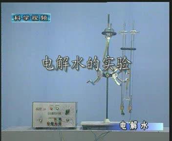 浙教版科学八年级上册1.2《水的组成》电解水实验视频.mpg