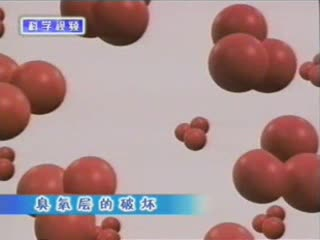 浙教版科学八年级上册2.1《大气层》臭氧层的破坏视频.wmv