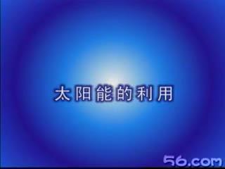 沪科版物理九年级第21章第3节《材料的开发和利用》视频素材.flv