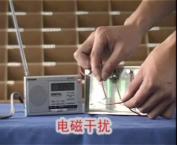 沪科版物理九年级《电磁干扰》wmv视频素材.wmv