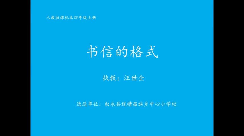 汪世全-书信的格式 (叙永县枧槽苗族乡中心小学校).mp4