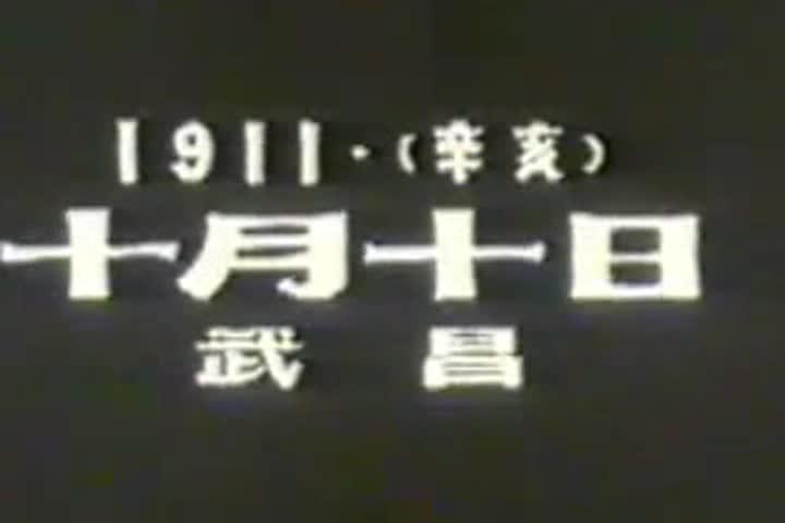川教版历史八年级上册第8课《武昌起义和中华民国的建立》武昌起义视频.wmv
