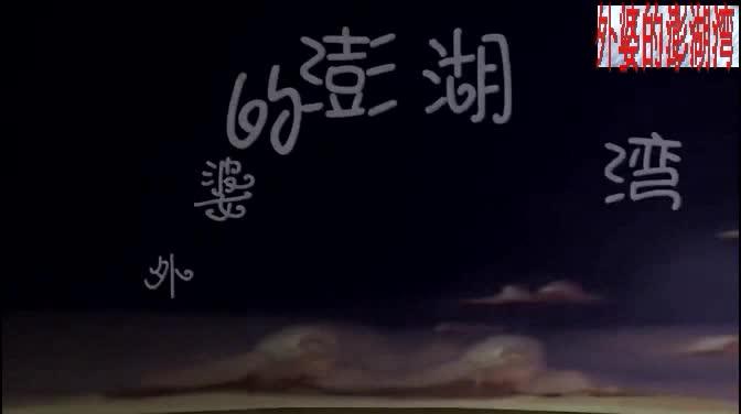 湘艺版音乐九上第六单元《外婆的澎湖湾》视频.mp4