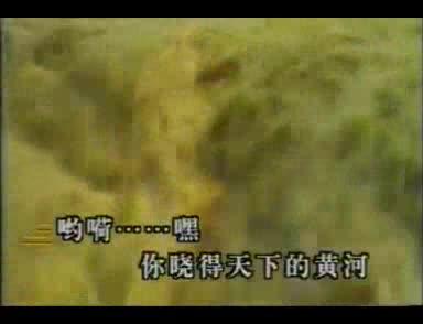 湘艺版音乐九下第六单元第二幕《相遇》黄河船夫曲.avi