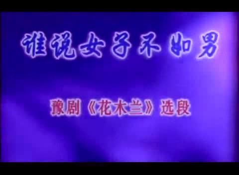 湘艺版音乐八上第五单元《谁说女子享清闲》.mp4