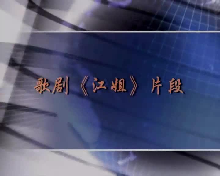 湘艺版音乐八上第八单元《江姐》舞台表演片段.mp4