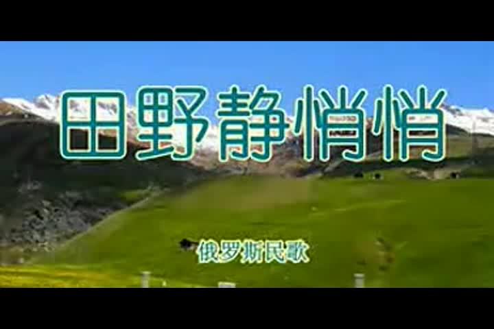 花城版音乐七上第3单元《田野静悄悄》视频素材.mp4