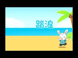 湘艺版音乐七上第四单元《踏浪》视频素材.flv