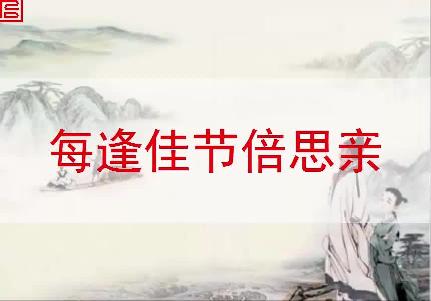 苏教版(2018)语文三年级上册-2.每逢佳节倍思亲(课文朗读).mp4