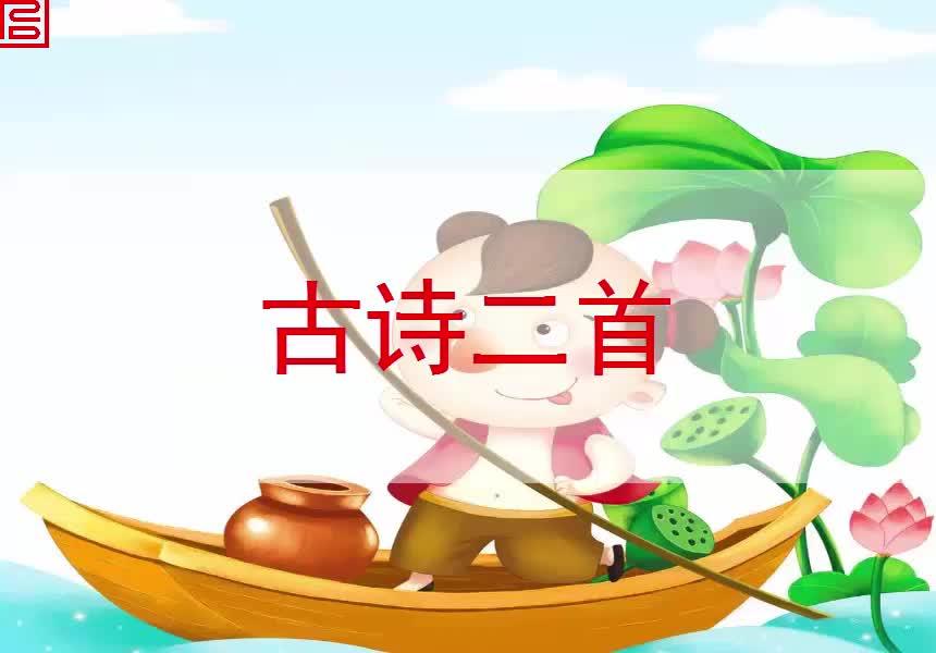 苏教版(2018)语文三年级上册-3.古诗二首(课文朗读).mp4