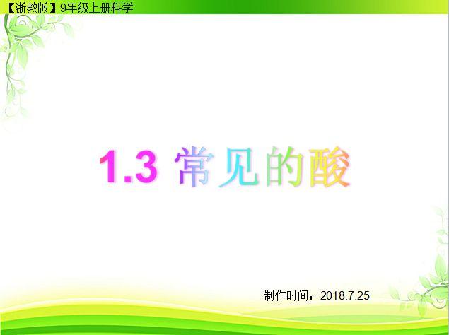 【浙教版】9年级上册科学 1.3 常见的酸 教学课件.ppt