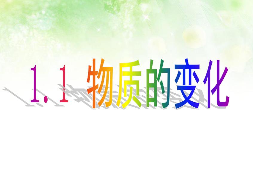 【浙教版】9年级上册科学第1章 1.1 物质的变化 教学课件.ppt