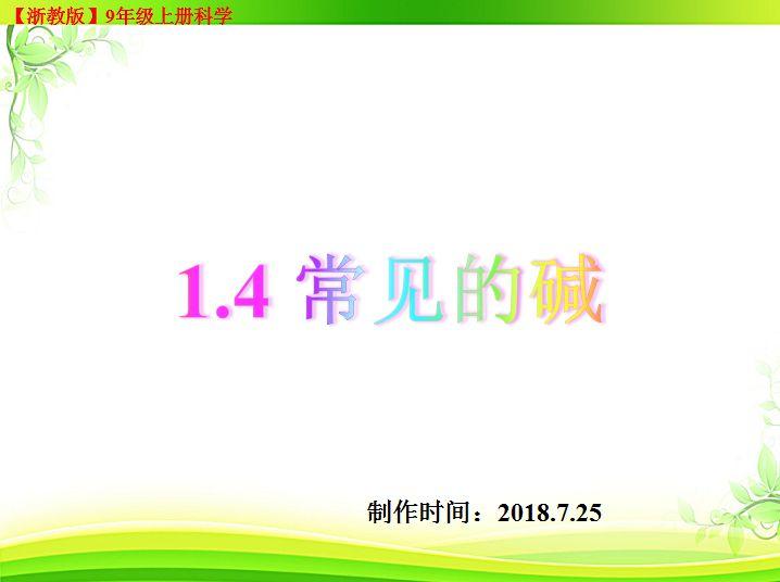 【浙教版】9年级上册科学 1.4 常见的碱 教学课件.ppt